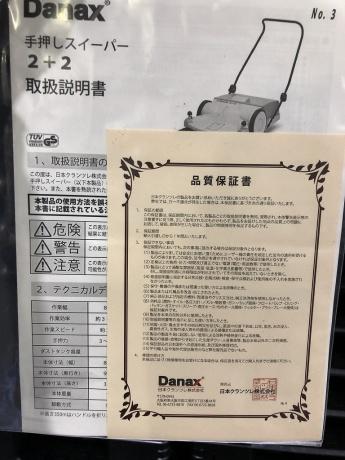 手押し式スイーパー K12/26-1