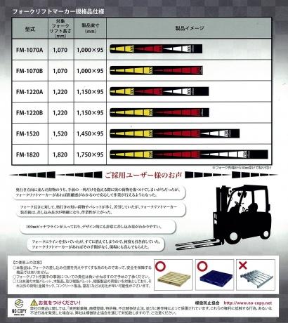 フォークリフトマーカー 1070㎜用 FM-1070A K12/28-2