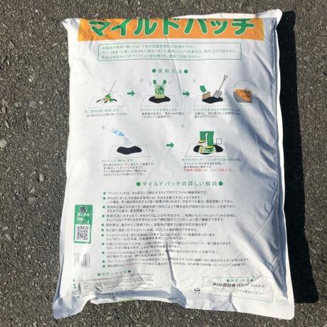 全天候型高耐久常温アスファルト合材 マイルドパッチ 10㎏【5㎜】 A003