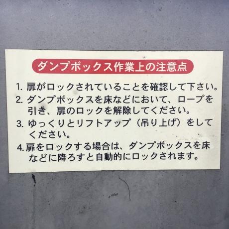 中古 ダンプボックス M9/20-14