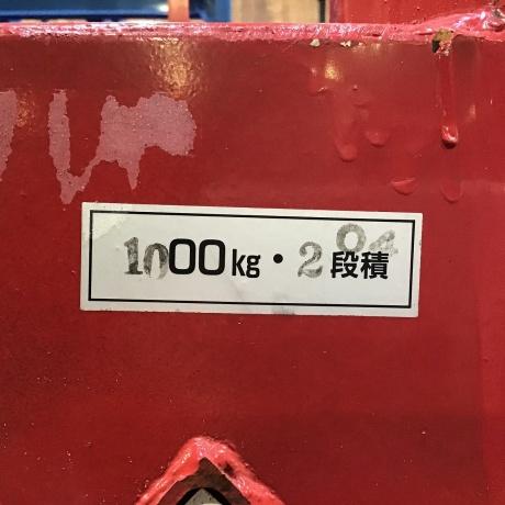 中古正ネステナー N8/17-1