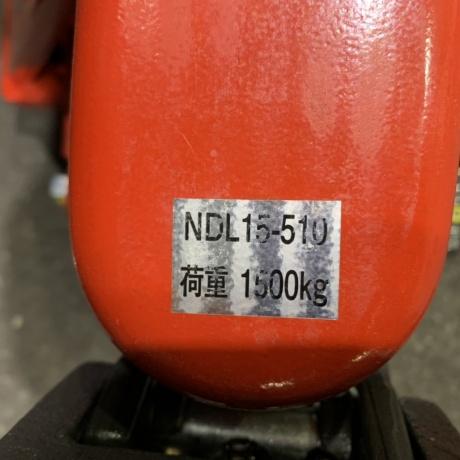 新古品 ハンドリフト  NDL15-510 N9/15-2