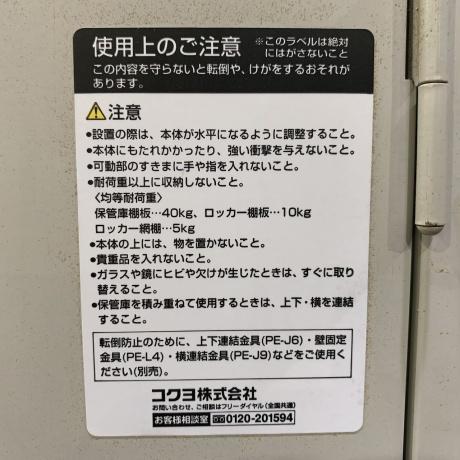 3人用ロッカー 鍵なし M4/2-3