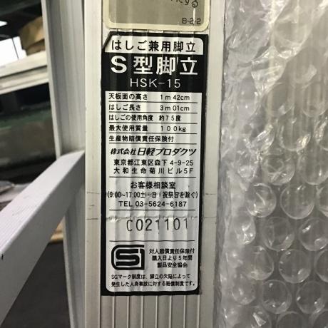 中古 踏台 N12/18-15